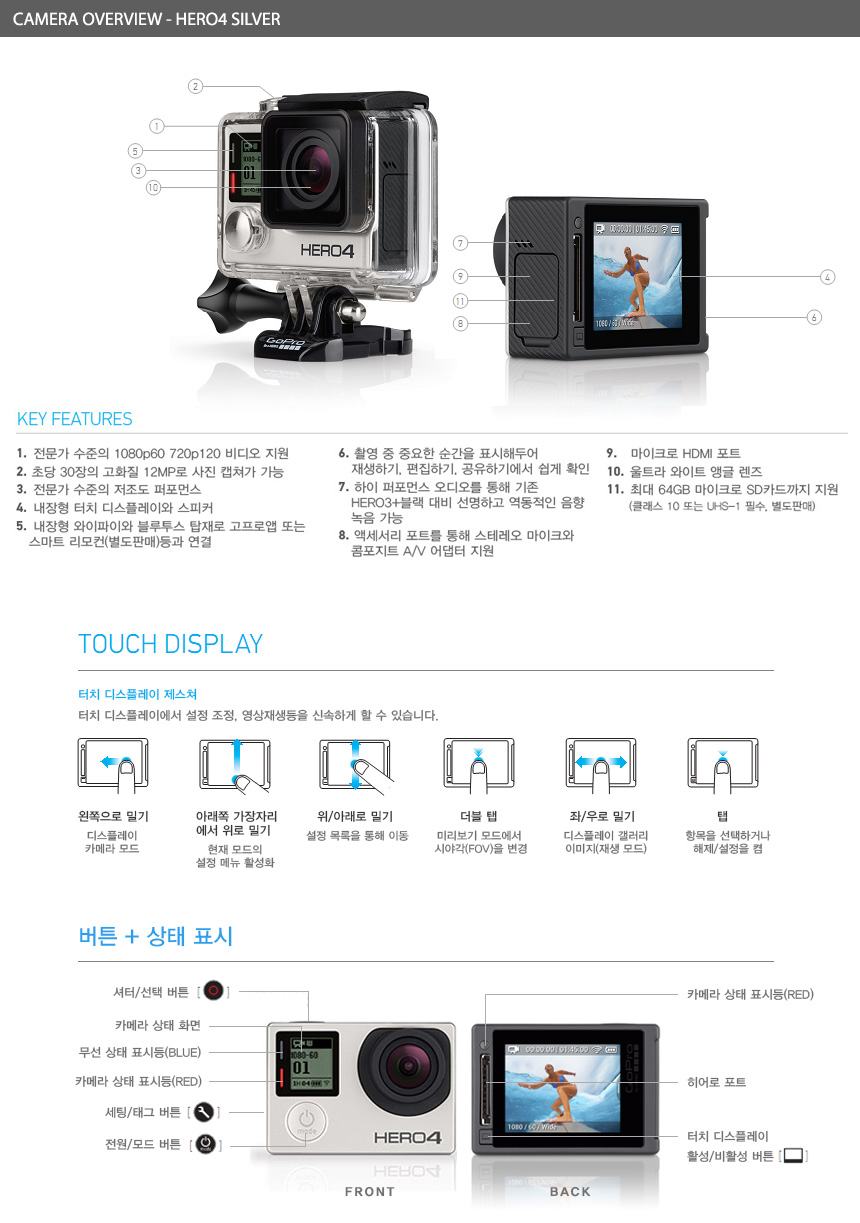 gopro_hero4_silver_camera_overview.jpg